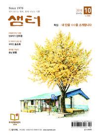 월간 샘터 2018년 10월호