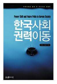 한국사회 권력이동