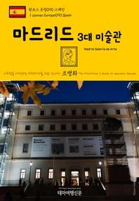 원코스 유럽090 스페인 마드리드 3대 미술관 서유럽을 여행하는 히치하이커를 위한 안내서