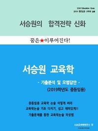 2019 중등임용 교육학 - 기출분석 및 모범답안