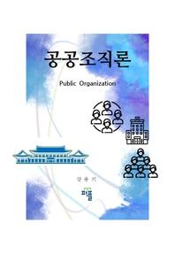 공공조직론