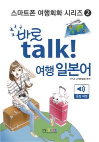 바로 talk 여행 일본어(ePub3.0)