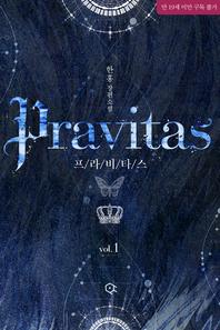 프라비타스. 1