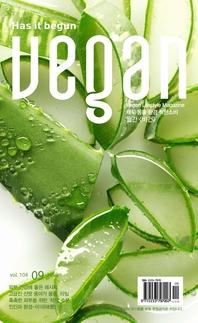 월간 Vegan 2019년 9월호
