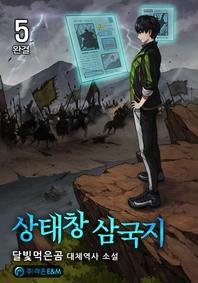 상태창 삼국지. 5 (완결)