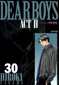 디어 보이스 (DEAR BOYS) ACT 2. 30(완결)