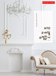 미션 6개월 비밀동거. 1