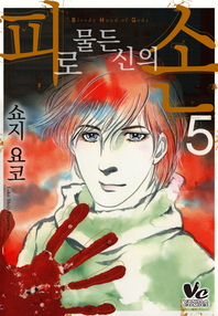 피로 물든 신의 손. 5(완결)