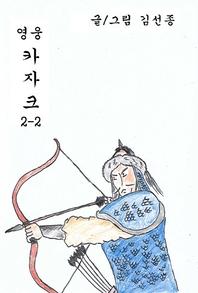 영웅카자크 2기. 2