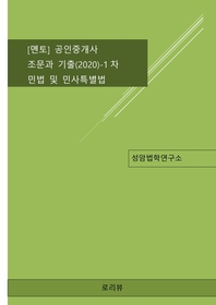 [멘토] 공인중개사 조문과 기출(2020)-1차 민법 및 민사특별법