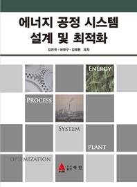 에너지 공정 시스템 설계 및 최적화