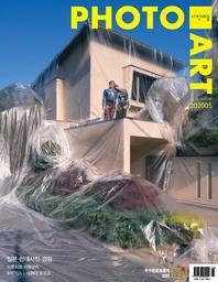 사진예술 2020년 05월호