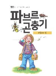 파브르 곤충기 쇠똥구리의 알