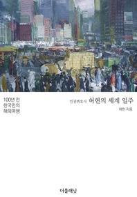 인권변호사 허헌의 세계 일주