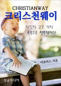 크리스천웨이(의인의 27가지 축복으로 행복해져라)