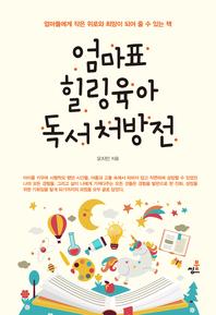 엄마표 힐링육아 독서처방전-3 _육아, 힐링 이야기