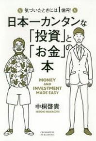 日本一カンタンな「投資」と「お金」の本 氣づいたときには1億円!