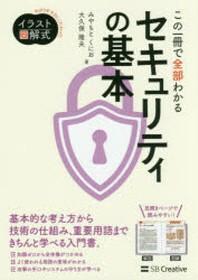[해외]この一冊で全部わかるセキュリティの基本