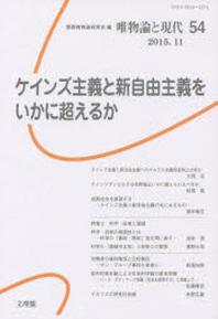 唯物論と現代 NO.54(2015.11)