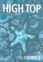 지구과학2(하이탑 HIGH TOP)(전3권)