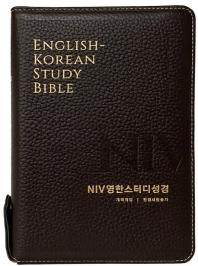 NIV 영한스터디성경 (다크브라운/중합본/개역개정/한영새찬송가/천연우피/지퍼/색인)