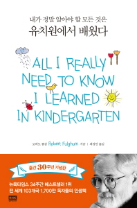 내가 정말 알아야 할 모든 것은 유치원에서 배웠다