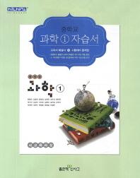 중학교 과학 1 자습서(2013)(신사고)