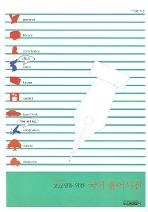 국어 용어사전(Basic 고교생을 위한)(용어사전 시리즈)