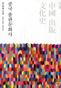 중국 출판문화사(양장본 HardCover)