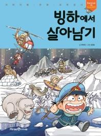빙하에서 살아남기  -4 (서바이벌 만화 과학상식)