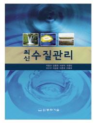 수질관리(최신)(2판)