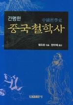 중국철학사(간명한)