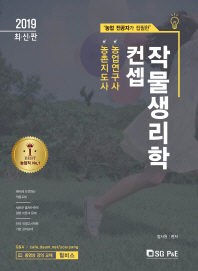 컨셉 작물생리학(2019)(농업 전공자가 집필한)
