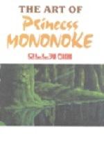모노노케 히메(원령공주)
