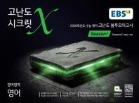 고등 영어영역 영어 시크릿X봉투모의고사 시즌1(2020)(EBS)