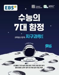 고등 과학탐구영역 지구과학1(2020)(EBS 수능의 7대 함정)