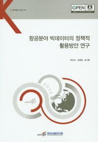 항공분야 빅데이터의 정책적 활용방안 연구