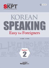 Korean Speaking. 2(CD1장포함)