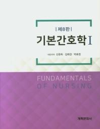 기본간호학 세트(8판)(전2권)