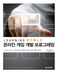 Learning HTML5 온라인 게임 개발 프로그래밍