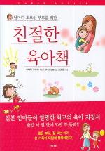 친절한 육아책(날마다 초보인 부모를 위한)
