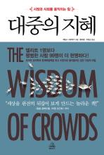 대중의 지혜(양장본 HardCover)