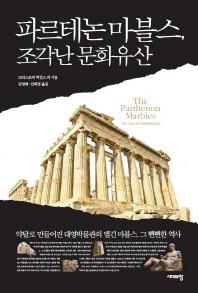 파르테논 마블스, 조각난 문화유산