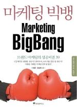 마케팅 빅뱅(Marketing Bigbang)