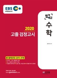 수학 고졸 검정고시(2020)(EBS 합격예감)