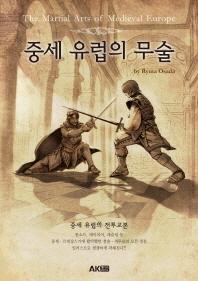 중세 유럽의 무술(AK Trivia Book(에이케이 트리비아 북))