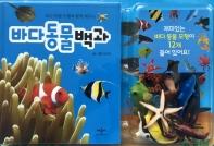 바다 동물 백과(바다 동물 모형과 함께 배우는)