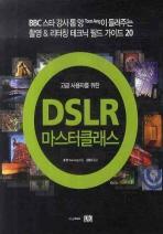 DSLR 마스터클래스