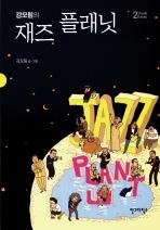 강모림의 재즈 플래닛