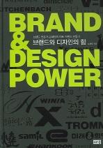 브랜드와 디자인의 힘(Brand Design Power)(양장본 HardCover)